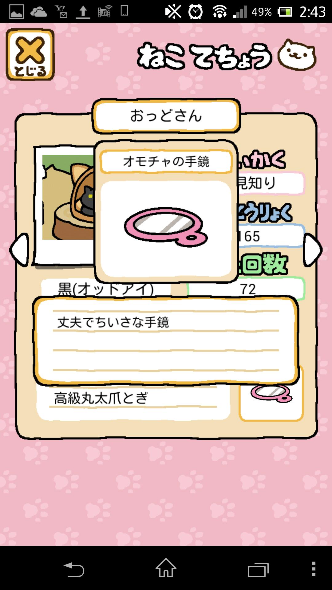 おっど宝物説明.png