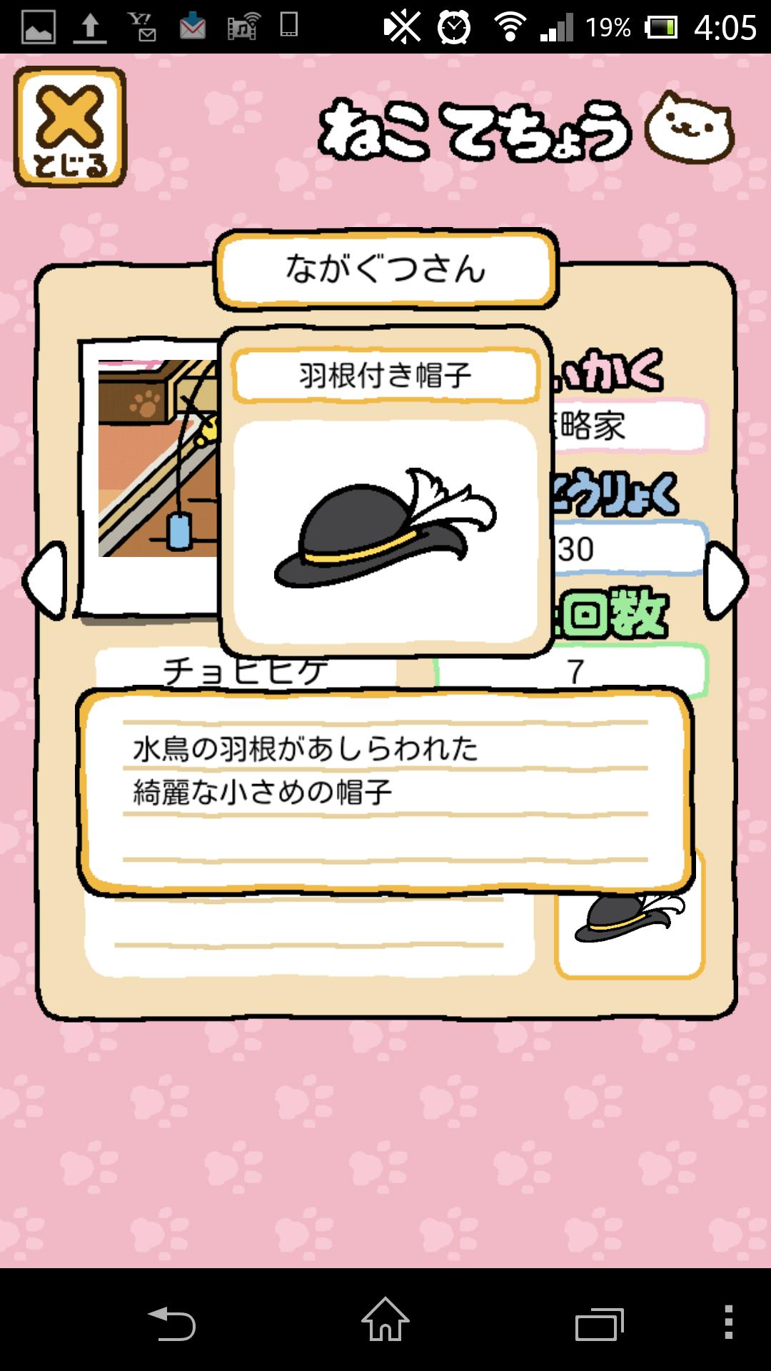 ながぐつ宝物説明.png