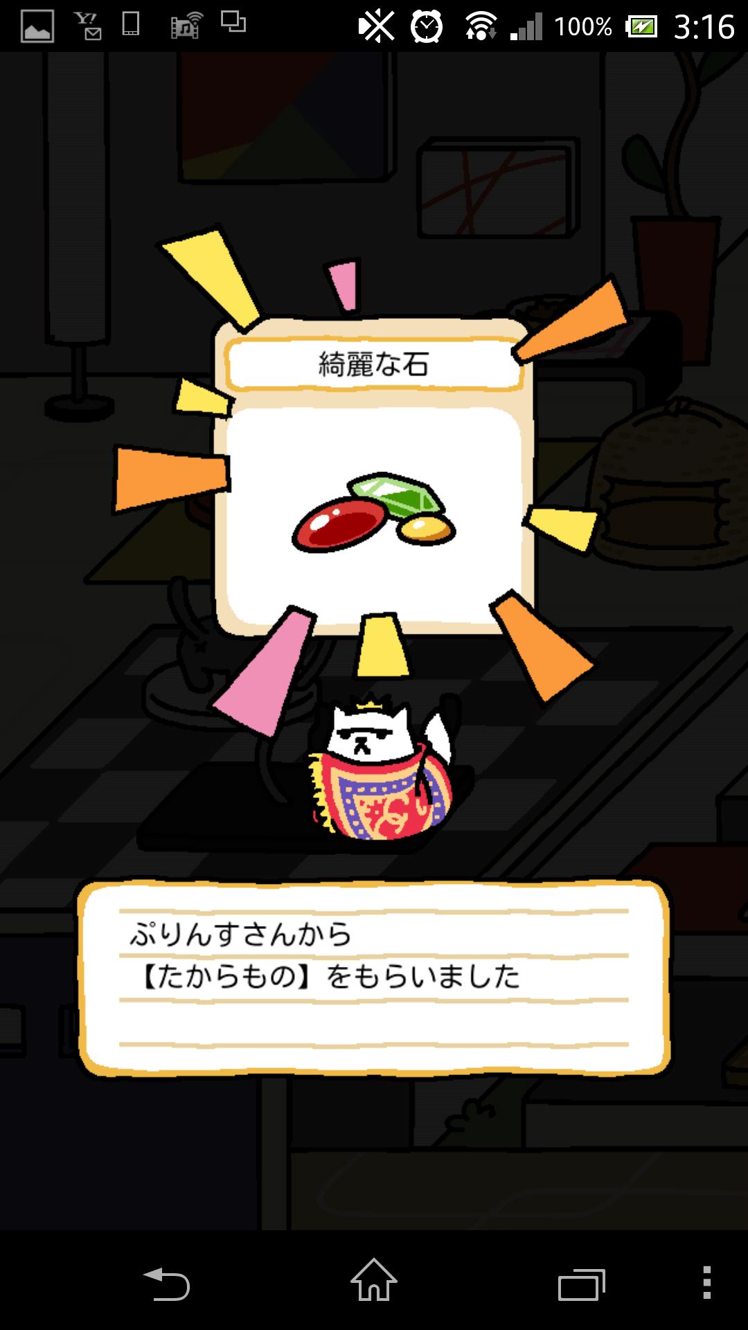 ぷりんす宝物②.png