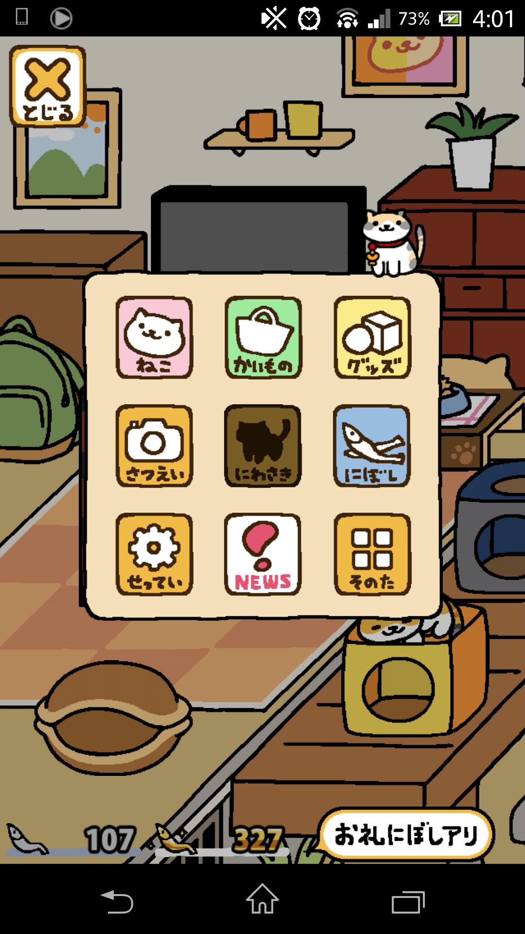 迷い猫ミイさん①.png