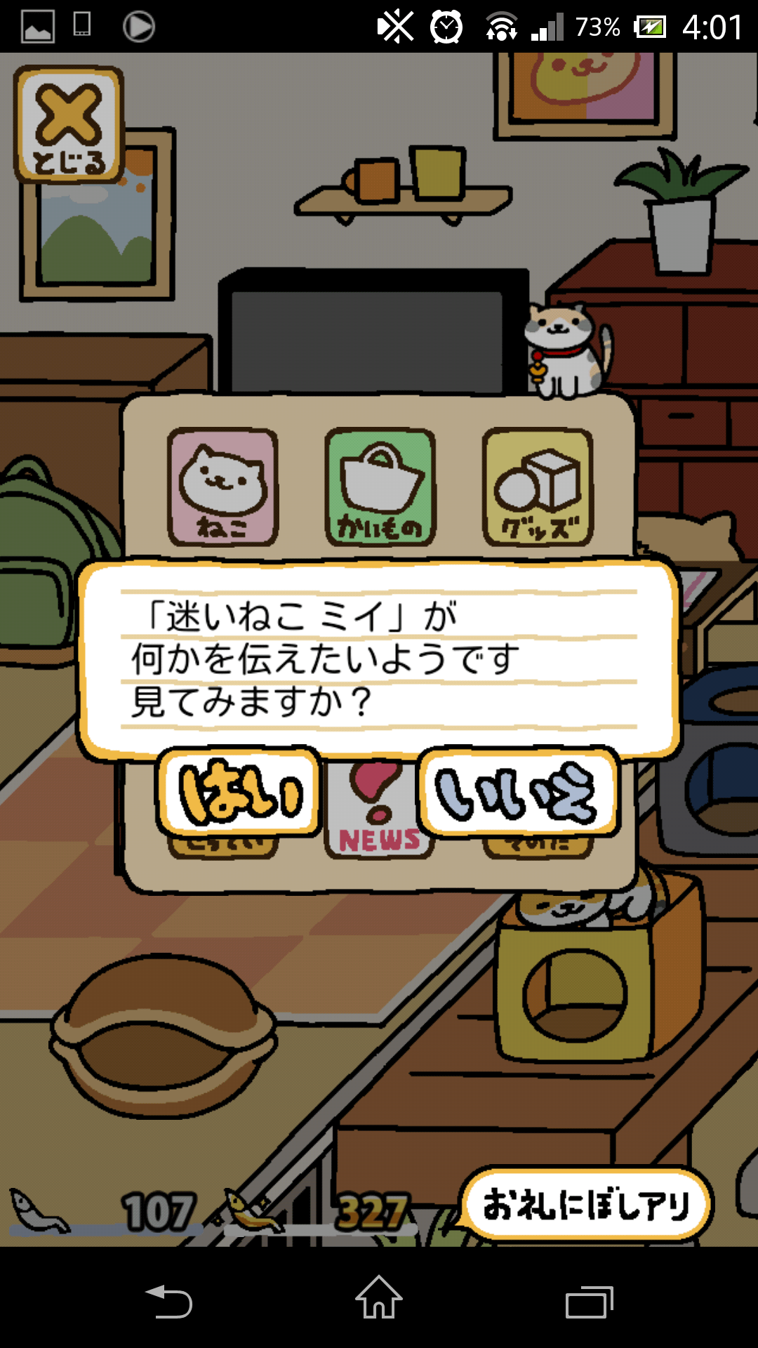 迷い猫ミイさん②.png