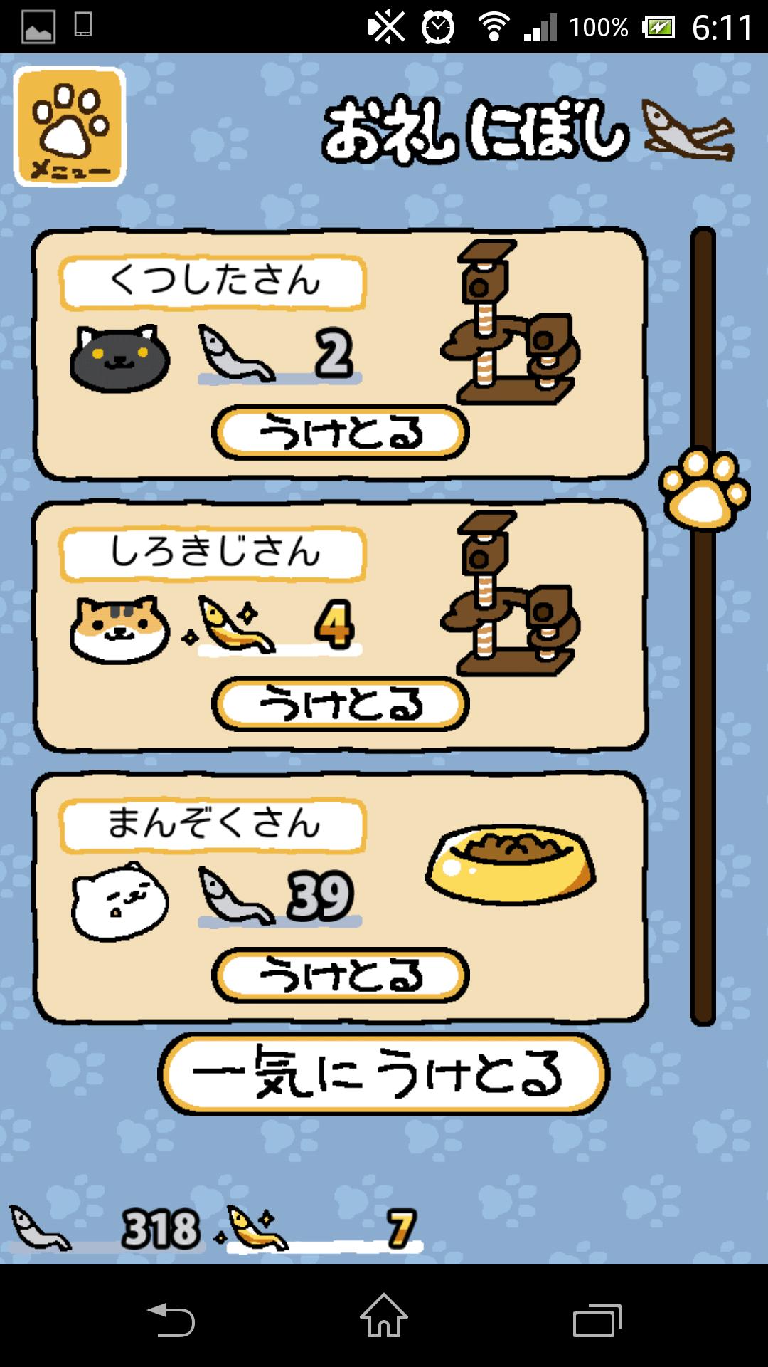 金にぼし4個.png