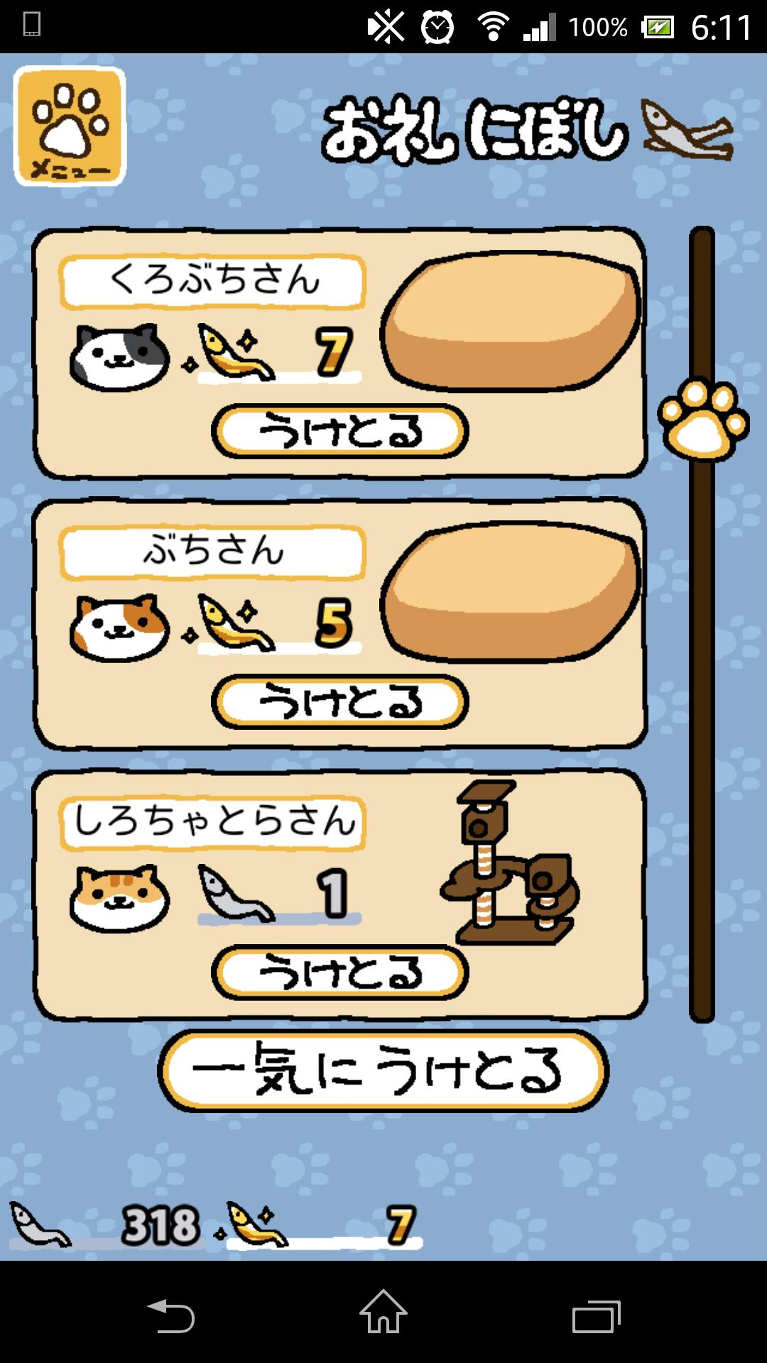金にぼし7個.png